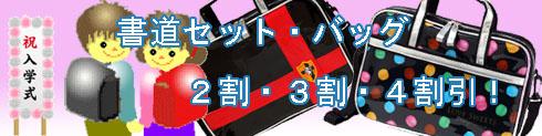 2012版書道セット
