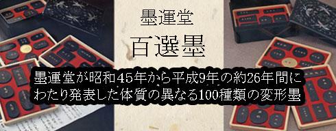 墨運堂は、昭和45年から平成9年の四半世紀にわたり、年に約3〜4種類の体質の異なる墨を百選墨と名付け発売しました。