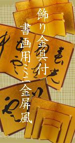 金紙面に直接書画を書く、描く事ができる飾り金具付きミニ「書画用金屏風」。形は二曲と四曲屏風の2タイプ、サイズは特大から小まで四種類。