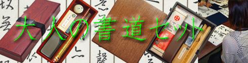 大人の方の書道学習をサポートするセットです。漢字、かな用、書道教室へ持参できる携帯用から据え置きタイプまでご用途に合わせてお選び頂けます。
